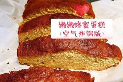 蜂蜜戚风蛋糕(空气炸锅版)