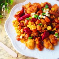 三脆鸡丁——亦是菜也可当做零食
