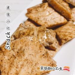 快手菜~懒人黑胡椒三文鱼
