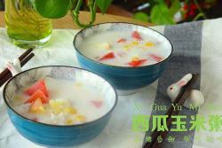 有家鲜厨房:夏至养生粥-西瓜玉米粥