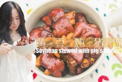 黄豆炖猪蹄「厨娘物语」