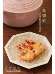 简单快手菜--盐焗虾