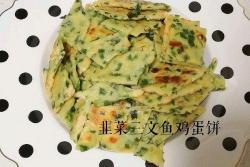Littleone辅食分享:韭菜三文鱼鸡蛋饼