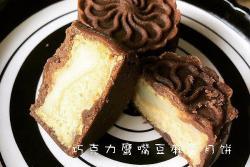 独家巧克力鹰嘴豆麻薯月饼